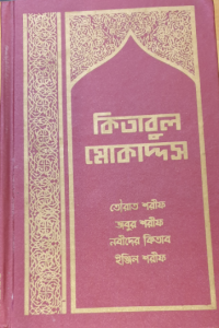 Bengali bibel, röd, hårdpärm 220x145x60 mm
