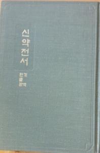 NT koreanska, grön, hårdpärm, 185x130x15 mm