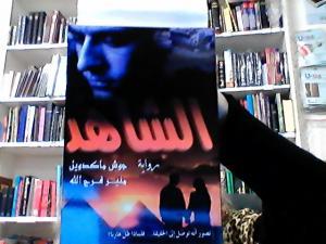 Vittnet, Arabiska, الشاهد