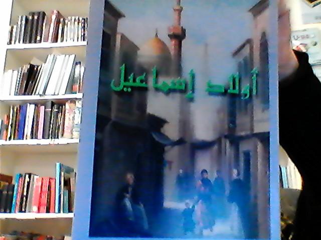 Ismails Barn Arabiska أطفال إسماعيل