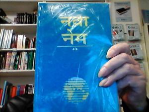 Nya Testamentet, Awadhi