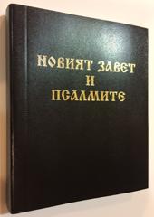Новият Завет и Псалмите, 125 X 100 X 15MM