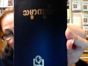Bibel (BUR) Myanmar Burmes