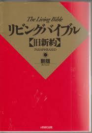 Bibel, Jap, röd, pocket format stor, mjukband,