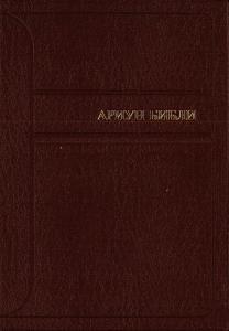 Bibeln (MON) mörkbrun, MJUKBAND, 215*150*28MM
