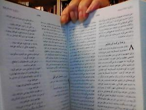 BIBLE PERSISKA  کتاب مقدس فارسی, BROWN, FAUX LEATHER,  MEDIUM, 220*135*35MM
