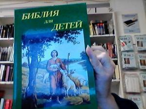 BIBEL RYS. BIBEL FÖR BARN, STOR, GRÖN, INBUNDEN ВИВЛИЯ ДЛЯ ЛЕТЕЙ