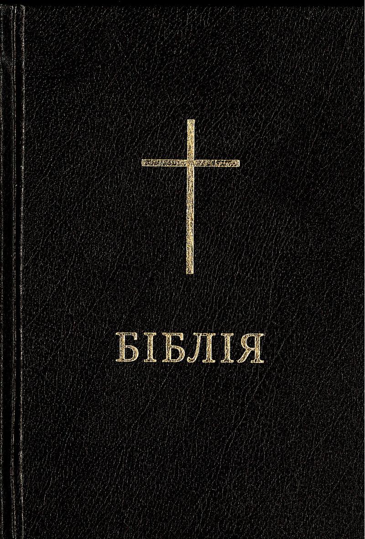 BIBEL (UKR) SVART LITEN , INBUNDEN, HÅRD BAND,