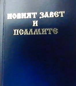 NT, Bulgariska, mörktblå, liten, mjukband