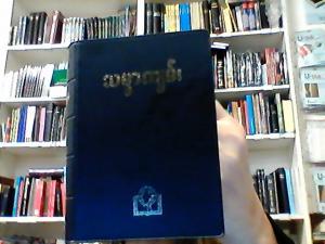 Bibel Burmesiska, Myanmar (Burma), svart, liten, mjukband 150x105x28mm