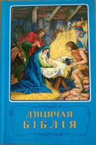 Barnbibel, vitryska, blå, hårdband, 190x130x25 mm