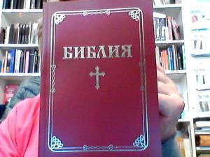 БИБЛИЯТА