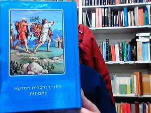 "BARNBIBEL HEBREISKA ילדי התנ""ך"